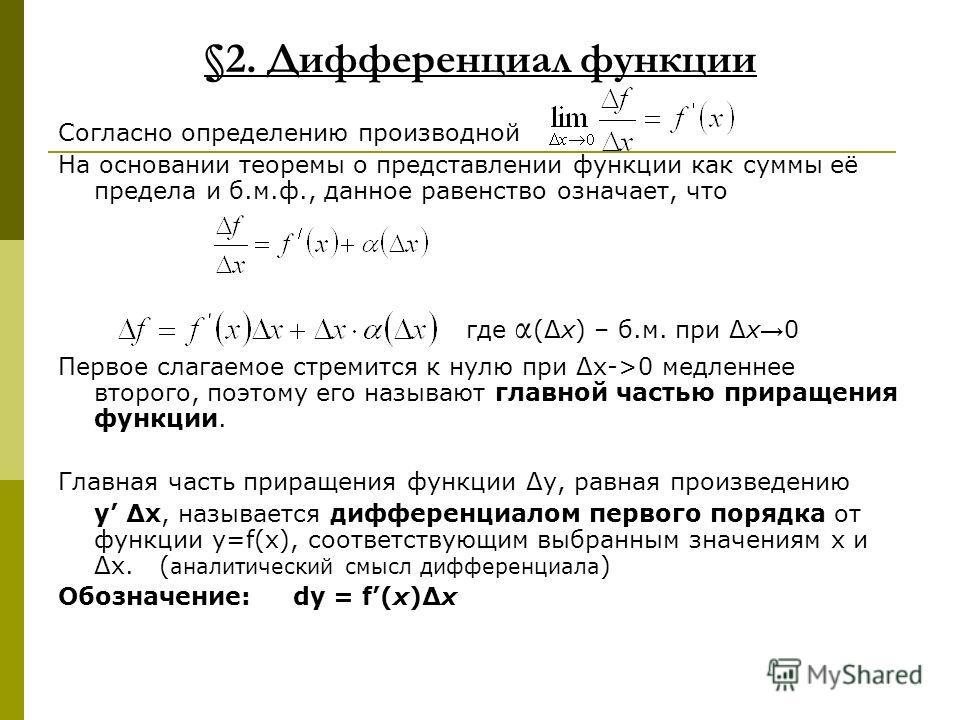 §2. Дифференциал функции Согласно определению производной На основании теоремы о представлении функции как суммы её предела и б.м.ф., данное равенство означает, что где α (Δх) – б.м. при Δх 0 Первое слагаемое стремится к нулю при Δx->0 медленнее втор