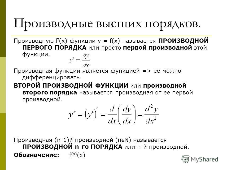 Производные высших порядков. Производную f(x) функции y = f(x) называется ПРОИЗВОДНОЙ ПЕРВОГО ПОРЯДКА или просто первой производной этой функции. Производная функции является функцией => ее можно дифференцировать. ВТОРОЙ ПРОИЗВОДНОЙ ФУНКЦИИ или произ