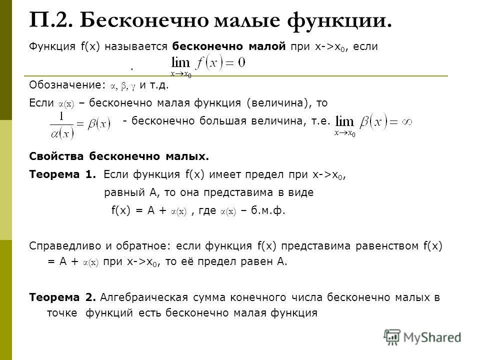 Функция f(x) называется бесконечно малой при х->x 0, если. Обозначение: α, β, γ и т.д. Если α(х) – бесконечно малая функция (величина), то - бесконечно большая величина, т.е. Свойства бесконечно малых. Теорема 1. Если функция f(x) имеет предел при х-