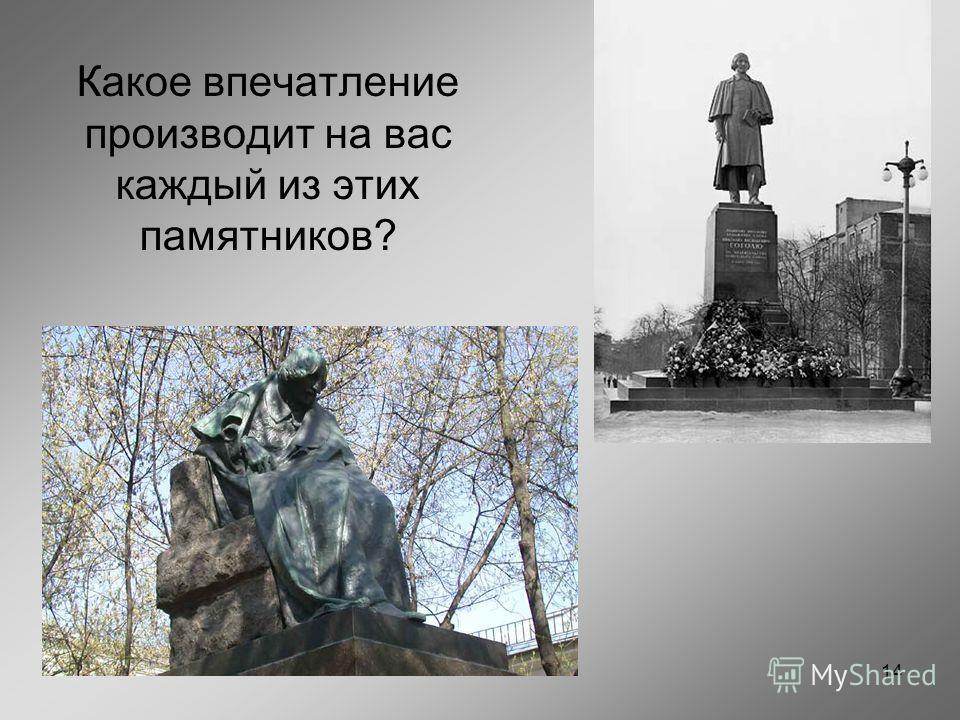 14 Какое впечатление производит на вас каждый из этих памятников?