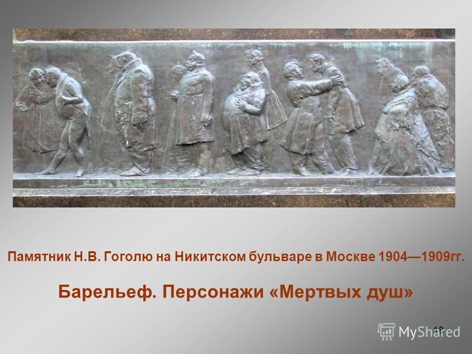 18 Памятник Н.В. Гоголю на Никитском бульваре в Москве 19041909гг. Барельеф. Персонажи «Мертвых душ»