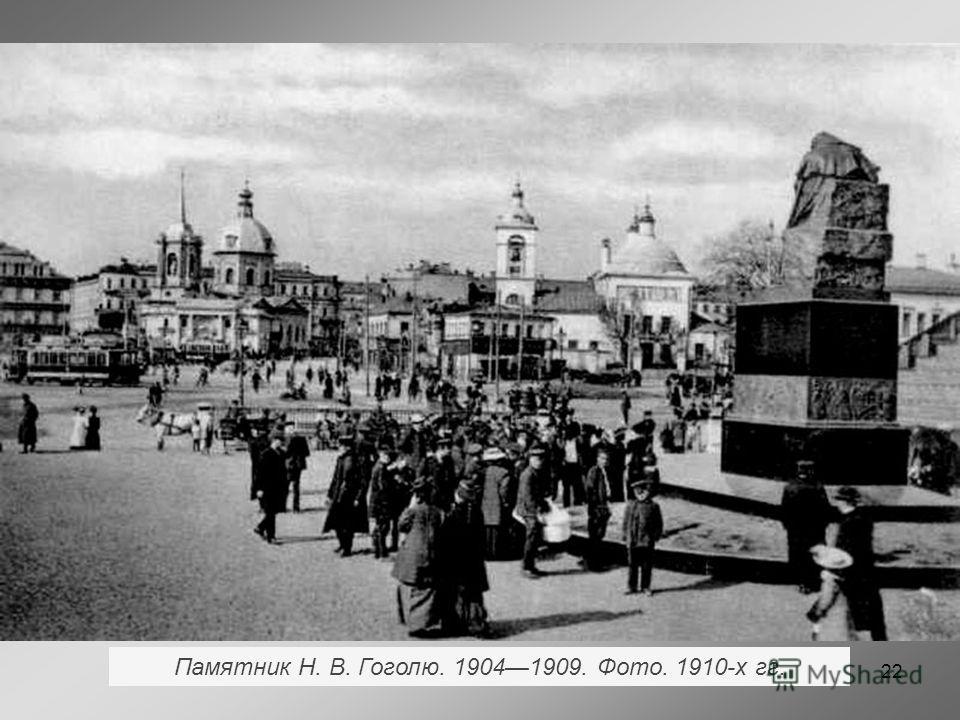 22 Памятник Н. В. Гоголю. 19041909. Фото. 1910-х гг.