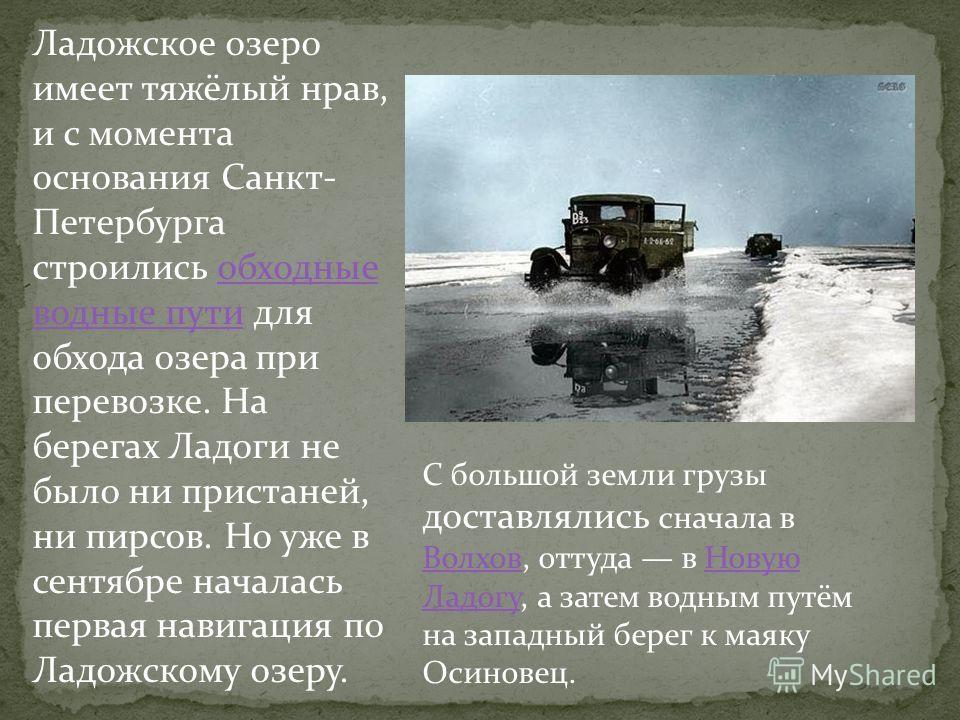Доро́га жи́зни во время Великой Отечественной войны единственная транспортная магистраль через Ладожское озеро. В периоды навигации по воде, зимой по льду. Ленинградская блокада была установлена 8 сентября 1941 года, когда фашистскими войсками был за