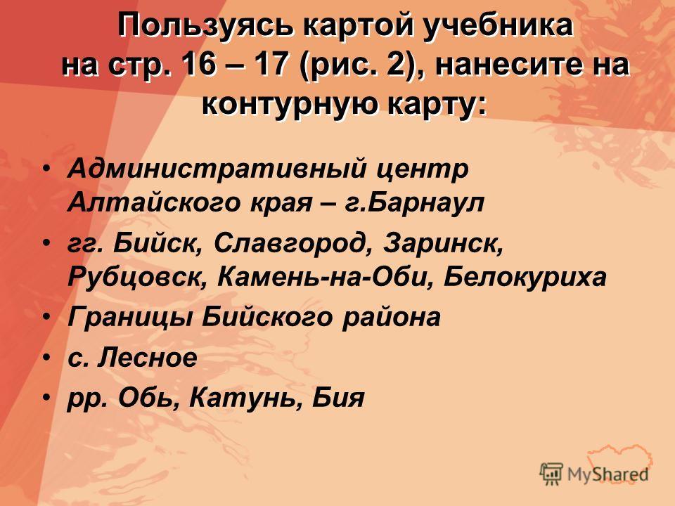 Пользуясь картосхемой на стр. 14 – 15 учебника, определите, в каком часовом поясе располагается Алтайский край?