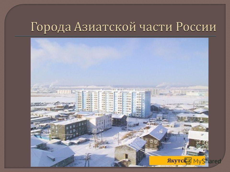 НовосибирскНорильск Омск Якутск