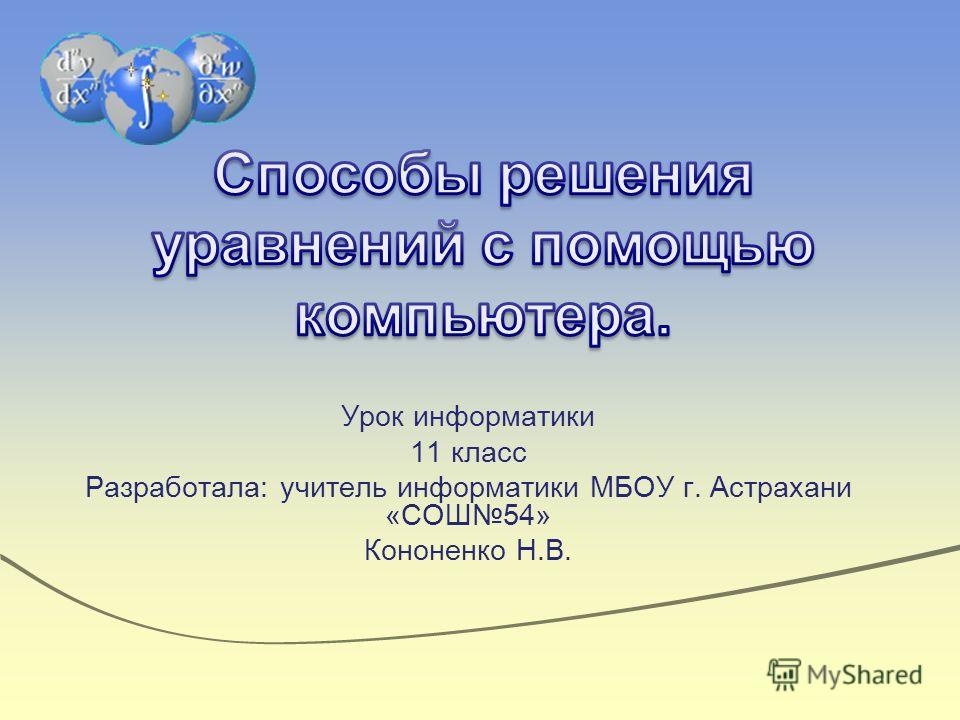Урок информатики 11 класс Разработала: учитель информатики МБОУ г. Астрахани «СОШ54» Кононенко Н.В.