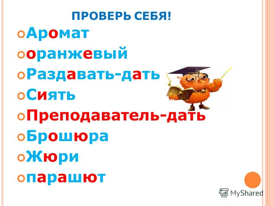 ПРОВЕРЬ СЕБЯ! Аромат оранжевый Раздавать-дать Сиять Преподаватель-дать Брошюра Жюри парашют