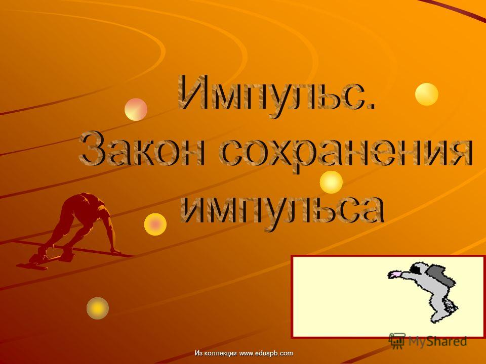 © Фрадкин В.Е., 2003 Из коллекции www.eduspb.com