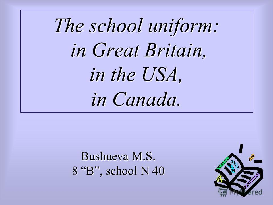 The school uniform: in Great Britain, in the USA, in Canada. Bushueva M.S. 8 B, school N 40