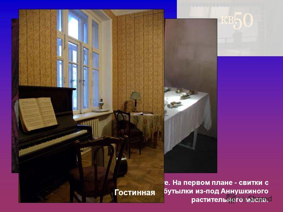 Ключевой экспонат в этой комнате. На первом плане - свитки с рукописями. На заднем - бутылки из-под Аннушкиного растительного масла. Гостинная