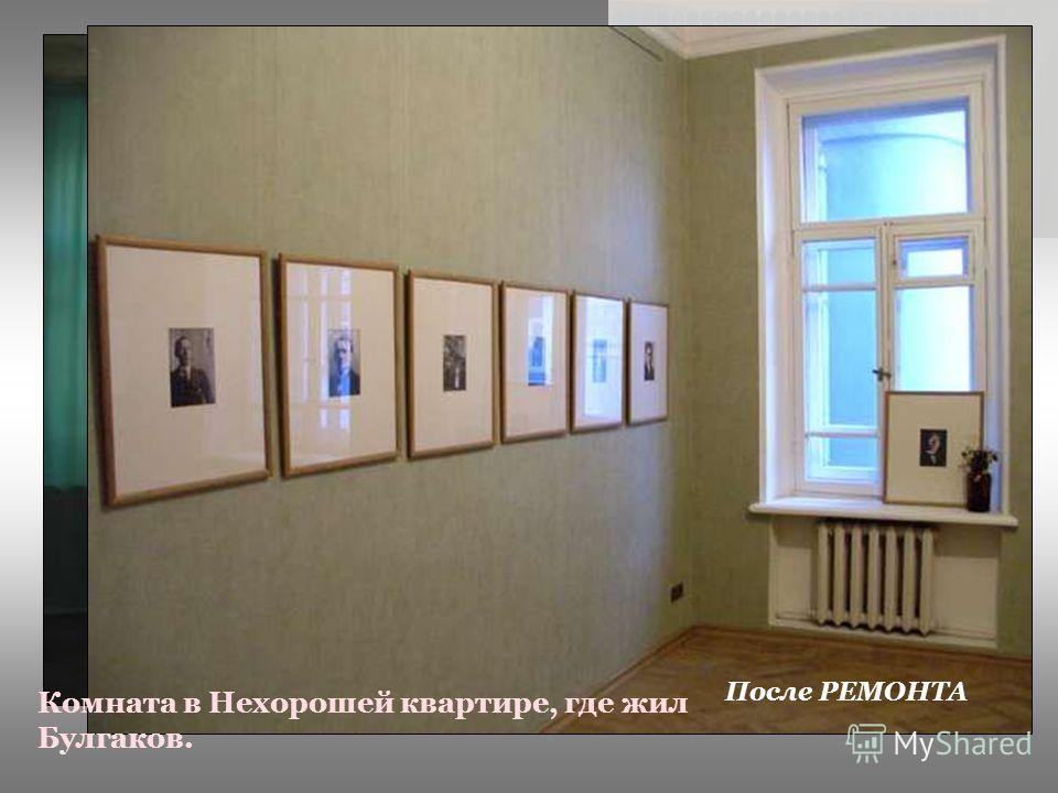 После РЕМОНТА Комната в Нехорошей квартире, где жил Булгаков.