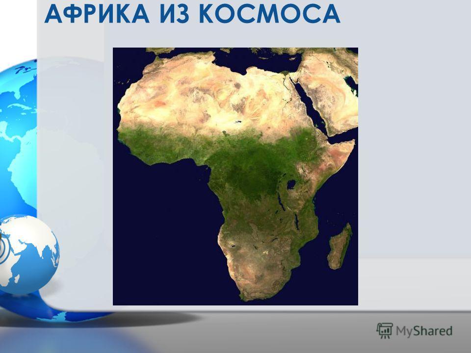 АФРИКА ИЗ КОСМОСА