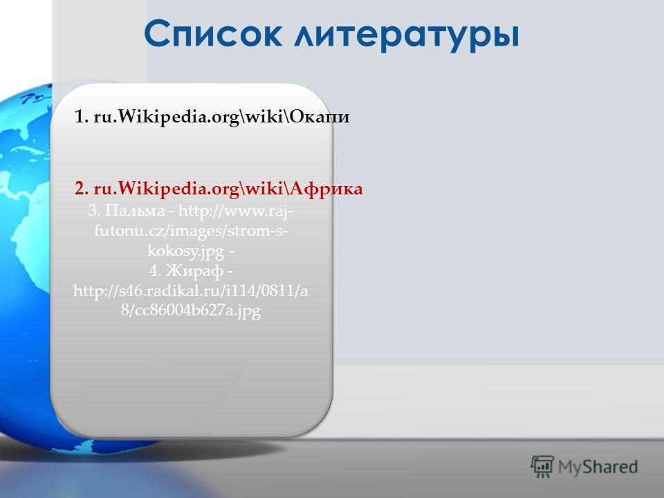3. Пальма - http://www.raj- futonu.cz/images/strom-s- kokosy.jpg - 4. Жираф - http://s46.radikal.ru/i114/0811/a 8/cc86004b627a.jpg 3. Пальма - http://www.raj- futonu.cz/images/strom-s- kokosy.jpg - 4. Жираф - http://s46.radikal.ru/i114/0811/a 8/cc860