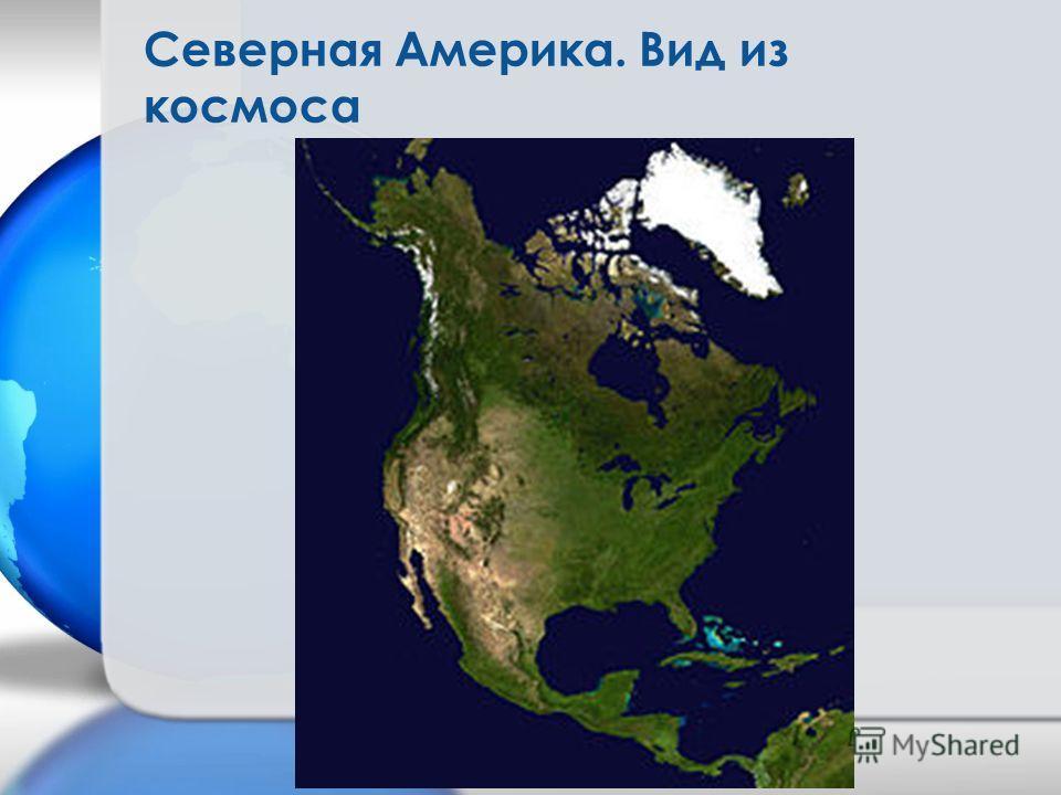 Северная Америка. Вид из космоса
