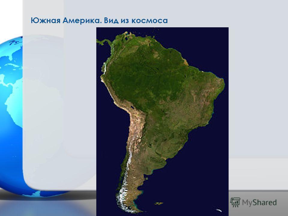 Южная Америка. Вид из космоса