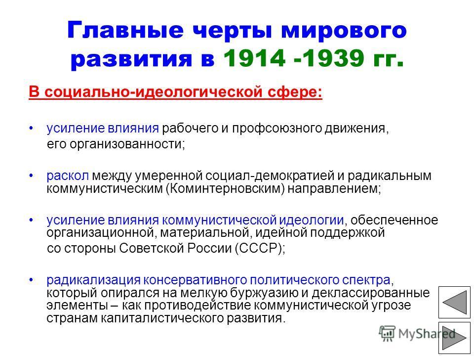 5 В социально-идеологической сфере: усиление влияния рабочего и профсоюзного движения, его организованности; раскол между умеренной социал-демократией и радикальным коммунистическим (Коминтерновским) направлением; усиление влияния коммунистической ид