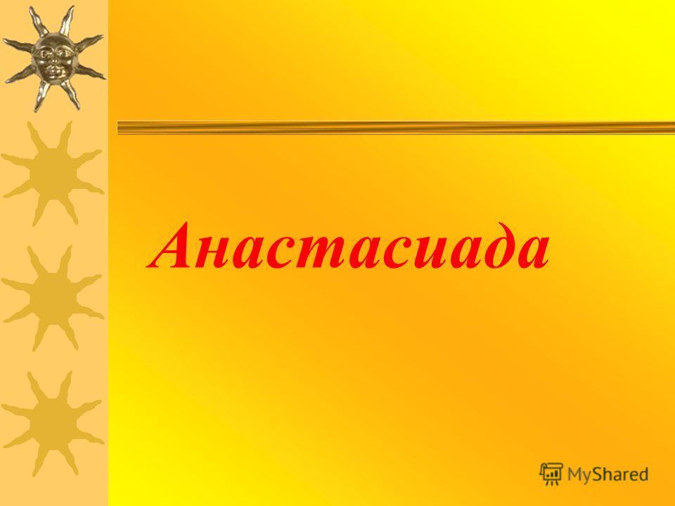 Анастасиада