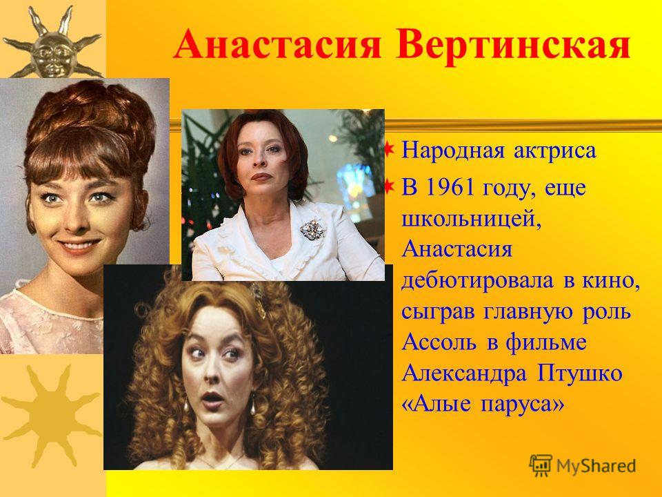 Анастасия Вертинская Народная актриса В 1961 году, еще школьницей, Анастасия дебютировала в кино, сыграв главную роль Ассоль в фильме Александра Птушко «Алые паруса»