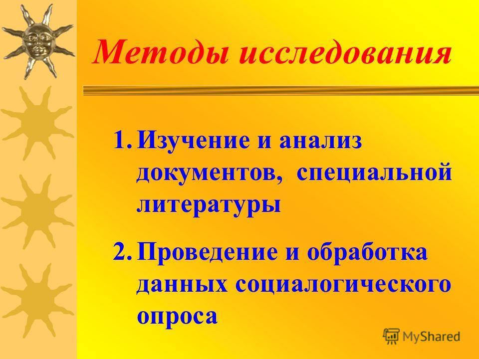 Методы исследования 1.Изучение и анализ документов, специальной литературы 2.Проведение и обработка данных социалогического опроса