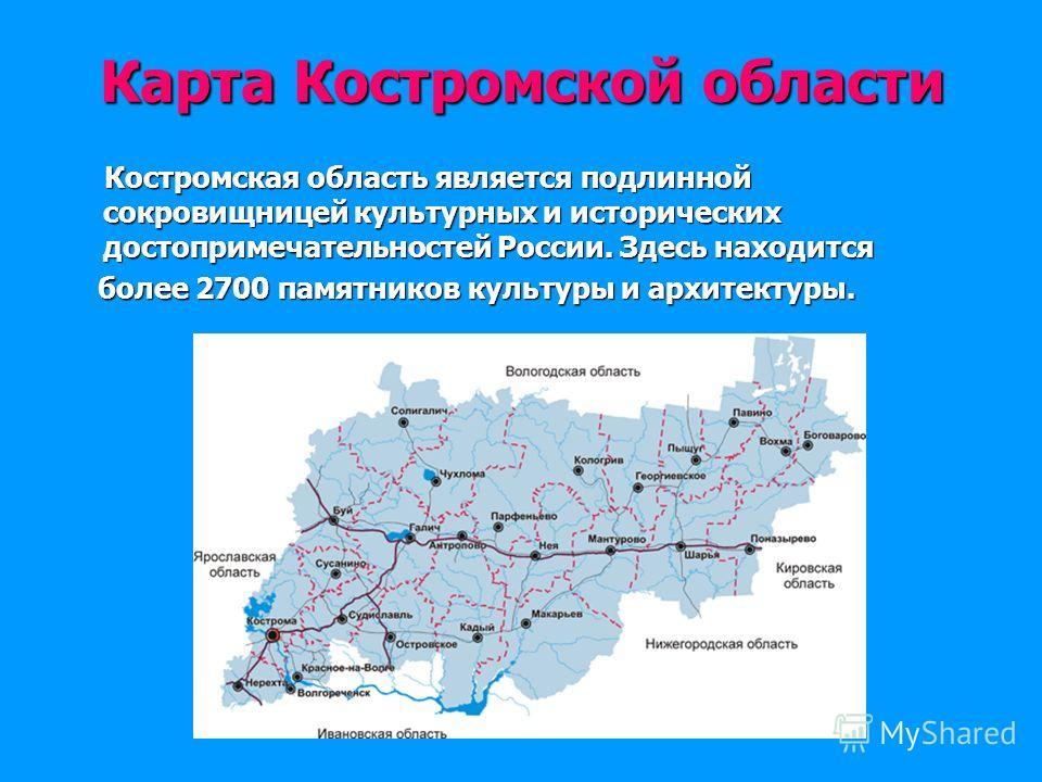 Карта Костромской области Костромская область является подлинной сокровищницей культурных и исторических достопримечательностей России. Здесь находится Костромская область является подлинной сокровищницей культурных и исторических достопримечательнос
