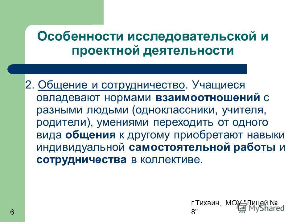 г.Тихвин, МОУ