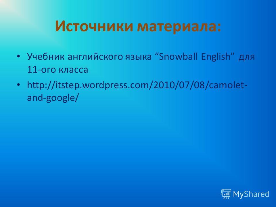 Источники материала: Учебник английского языка Snowball English для 11-ого класса http://itstep.wordpress.com/2010/07/08/camolet- and-google/