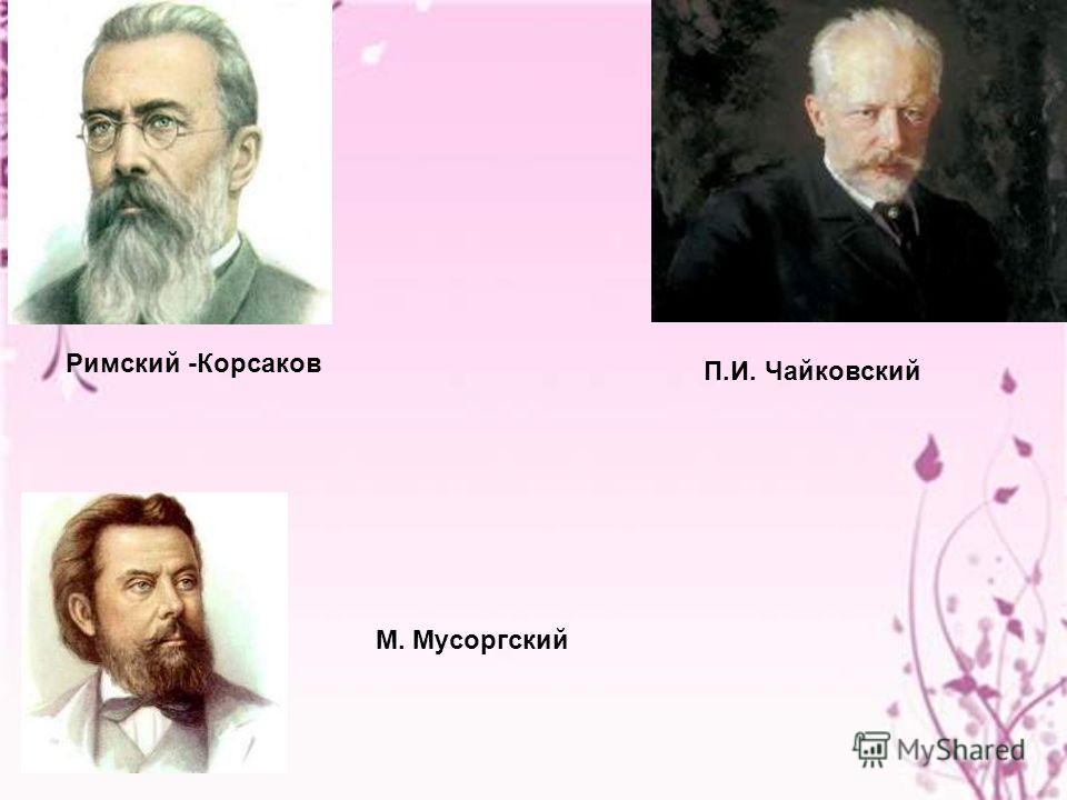 М. Мусоргский П.И. Чайковский Римский -Корсаков
