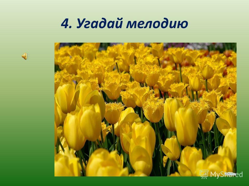 4. Угадай мелодию