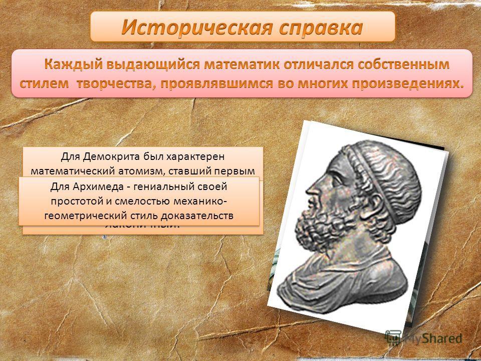 Для Пифагора и его школы характерен мистико-математический стиль, т.е. изотерическое мировоззрение. Для Демокрита был характерен математический атомизм, ставший первым предвестником дифференциального и интегрального исчислений. Для Евклида - строго п