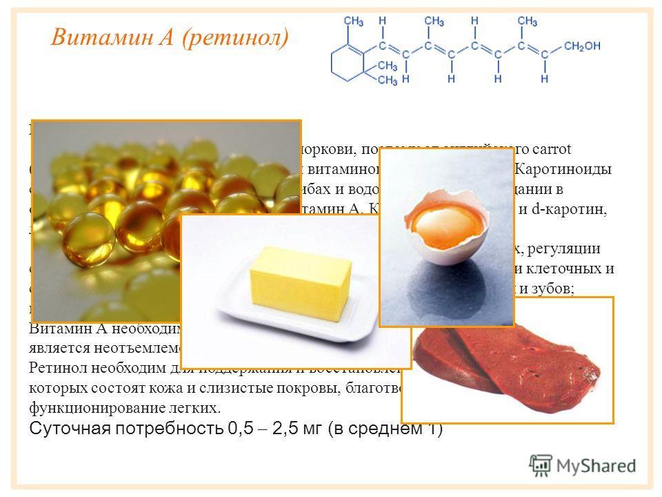 Витамин Н (биотин) Участвует в реакциях карбоксилирования, обмена аминокислот, липидов, углеводов, нуклеиновых кислот. Суточная потребность 50 – 300 мкг (в среднем 150) Самое большое количество биотина содержится в говяжьей, телячьей и свиной печени.