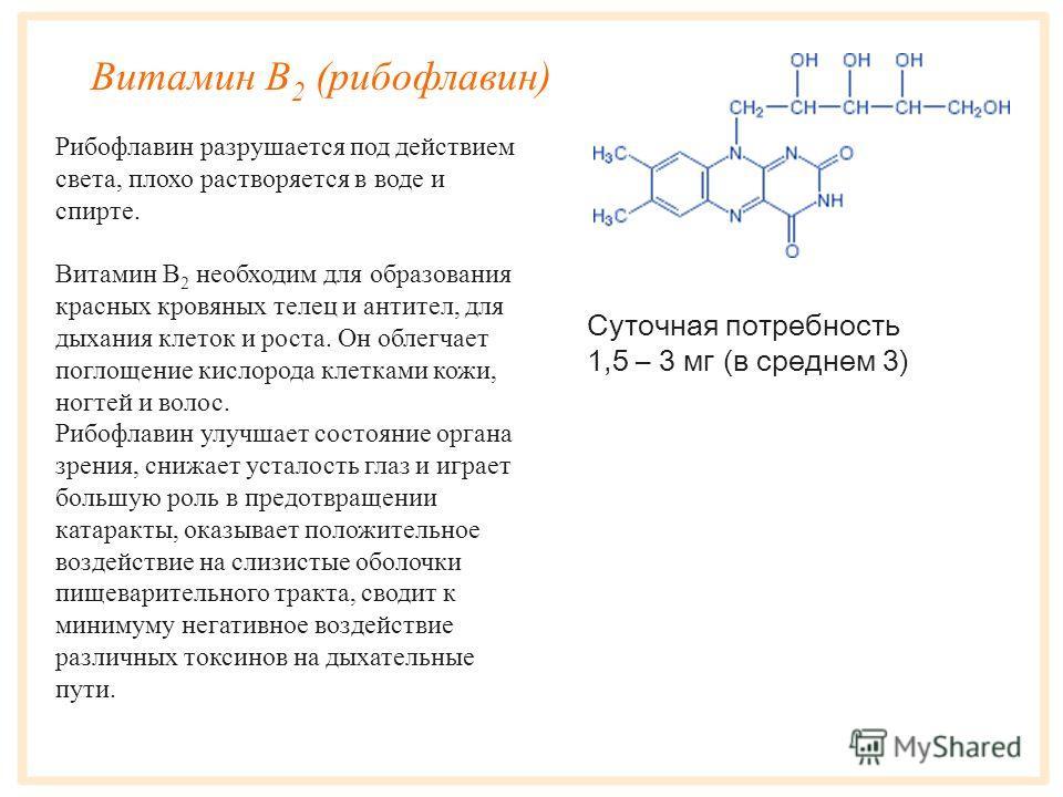 Витамин B 1 (тиамин) Витамин B 1 - водорастворимый витамин, легко разрушается при тепловой обработке в щелочной среде. Витамин участвует в углеводном обмене и связанных с ним энергетическом, жировом, белковом, водно-солевом обмене, оказывает регулиру