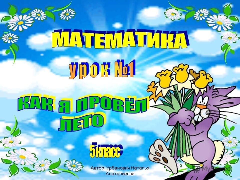 Автор: Урбанович Наталья Анатольевна