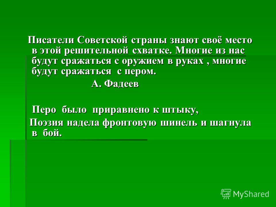 Писатели Советской страны знают своё место в этой решительной схватке. Многие из нас будут сражаться с оружием в руках, многие будут сражаться с пером. Писатели Советской страны знают своё место в этой решительной схватке. Многие из нас будут сражать