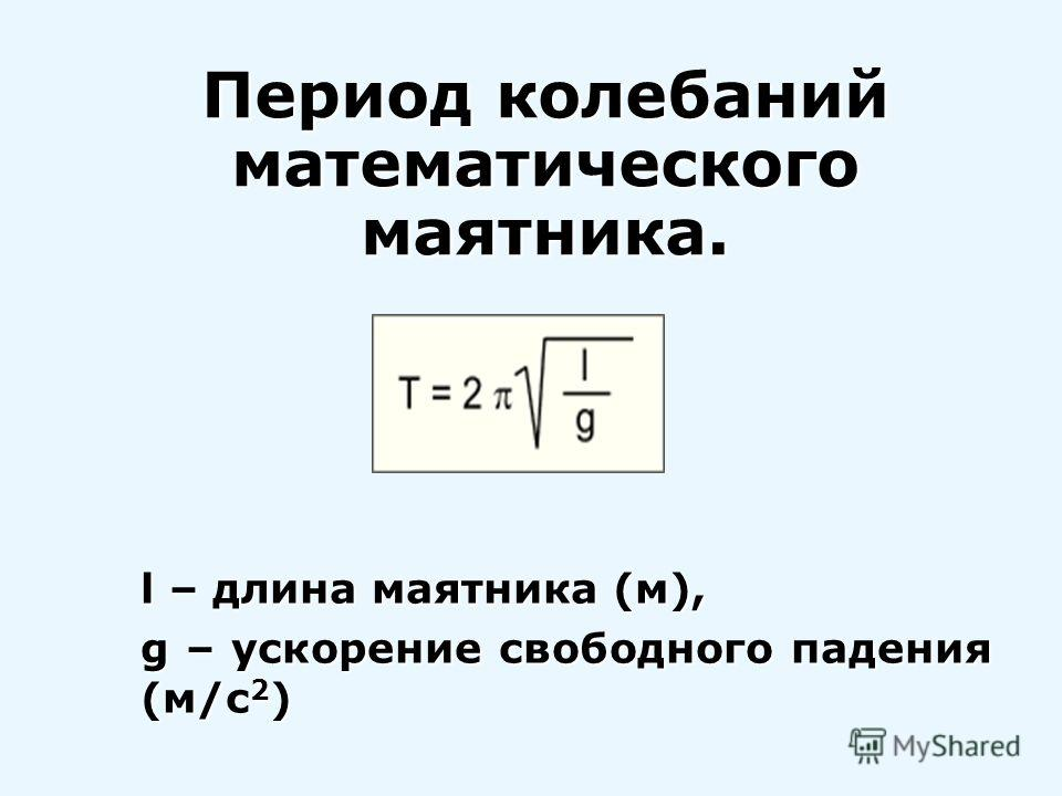 Период колебаний математического маятника. l – длина маятника (м), g – ускорение свободного падения (м/с 2 )