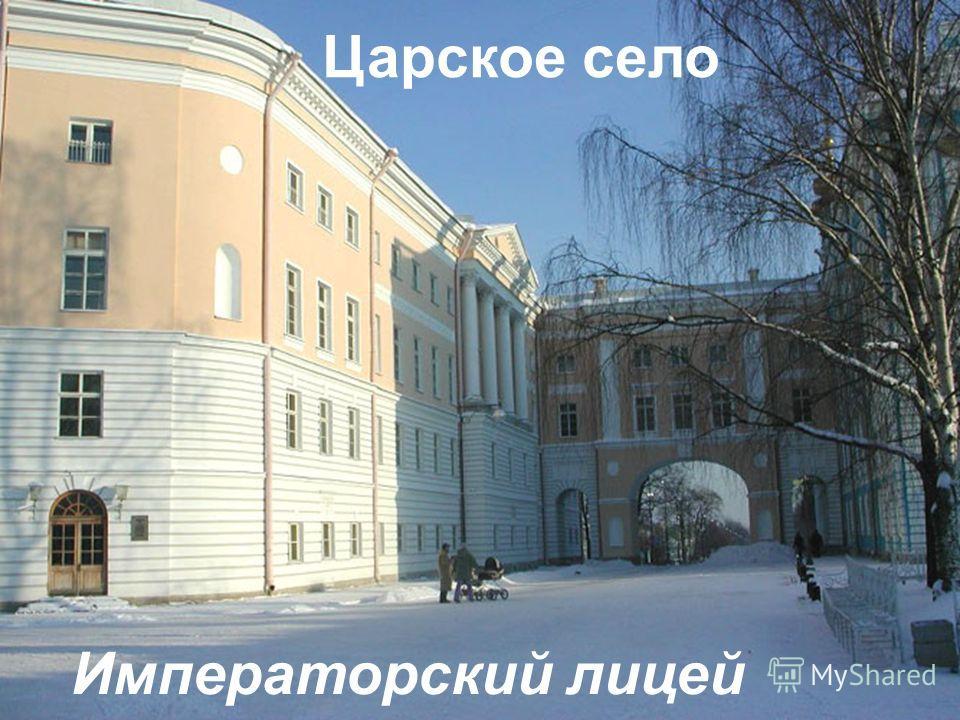 Царское село Императорский лицей