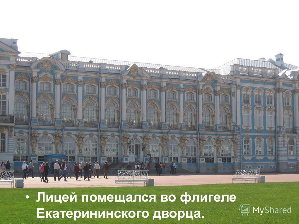 Лицей помещался во флигеле Екатерининского дворца.