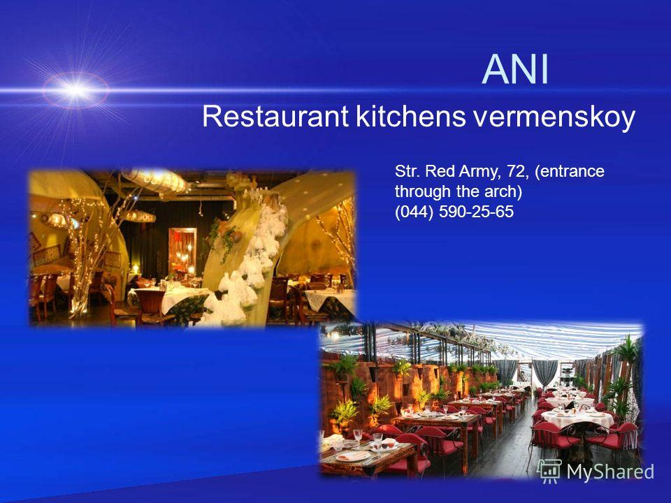 ANI Restaurant kitchens vermenskoy Str. Red Army, 72, (entrance through the arch) (044) 590-25-65