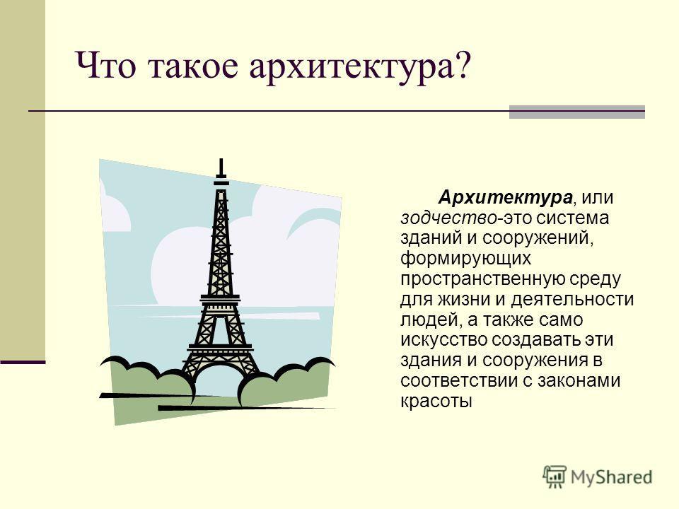 Что такое архитектура? Архитектура, или зодчество-это система зданий и сооружений, формирующих пространственную среду для жизни и деятельности людей, а также само искусство создавать эти здания и сооружения в соответствии с законами красоты