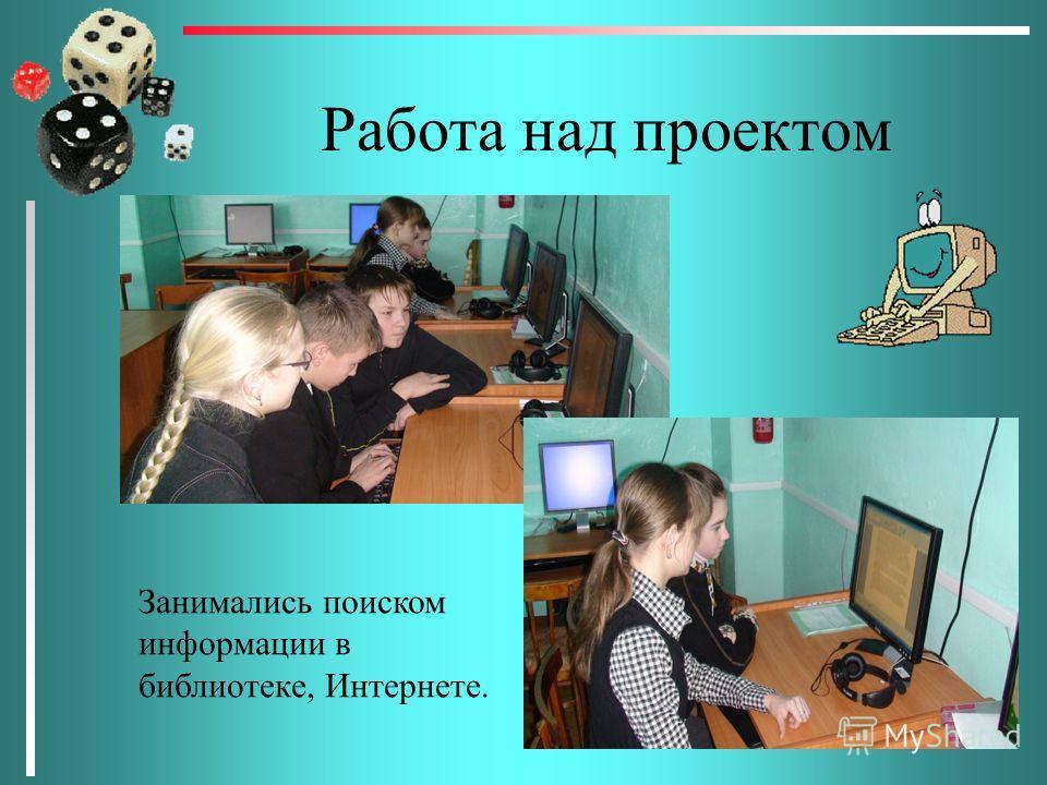 Работа над проектом Занимались поиском информации в библиотеке, Интернете.