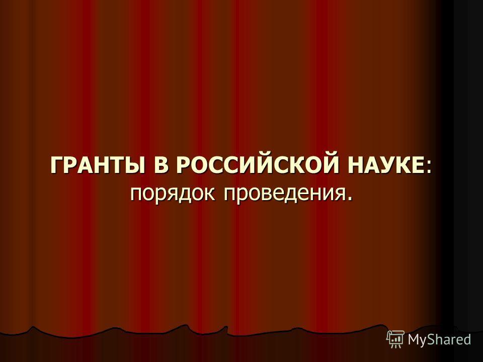 ГРАНТЫ В РОССИЙСКОЙ НАУКЕ: порядок проведения.