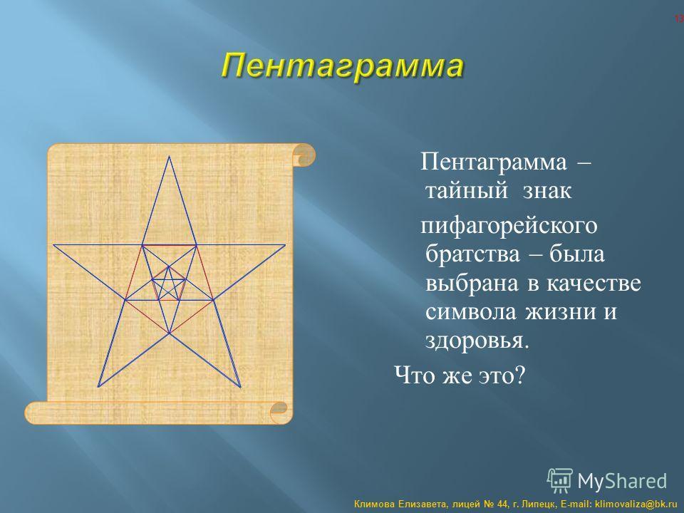 12 Климова Елизавета, лицей 44, г. Липецк, E-mail: klimovaliza@bk.ru