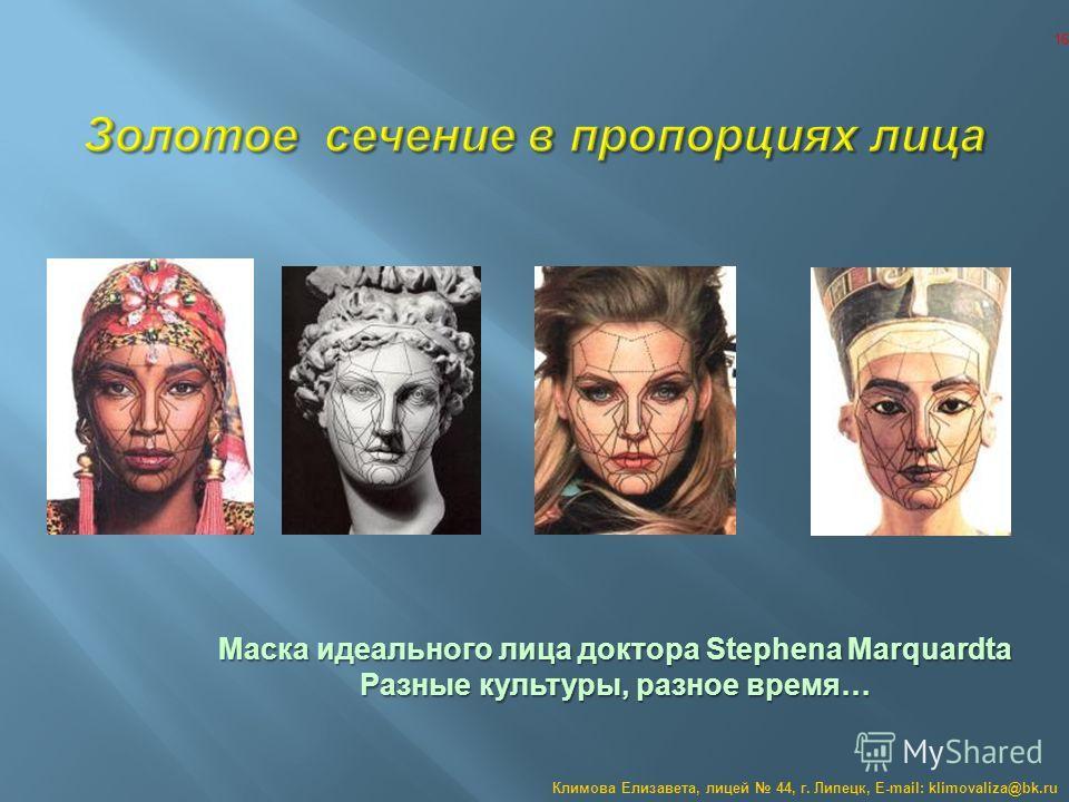 Американский доктор пластической хирургии Stephen Marquardt вывел формулу идеального лица, в основе которой лежит пентаграмма. Изобретение было запатентовано и широко используется в пластической хирургии. 15 Климова Елизавета, лицей 44, г. Липецк, E-