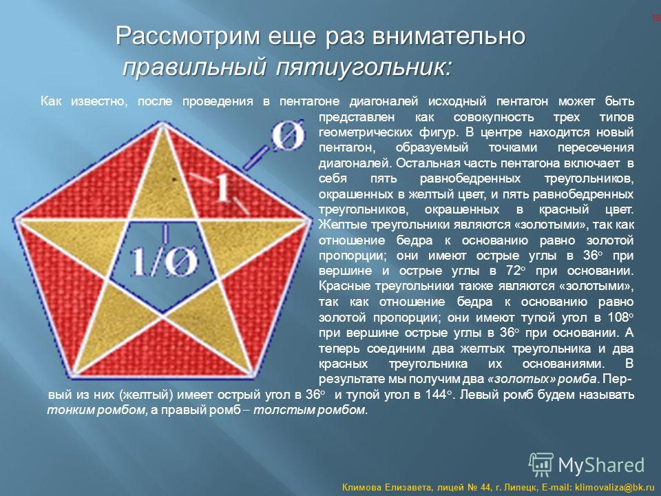 Плитки Пенроуза В античной науке была широко известна « проблема паркета », которая сводится к плотному заполнению плоскости геометрическими фигурами одного вида. Как известно, такое заполнение может быть осуществлено с помощью треугольников, квадрат