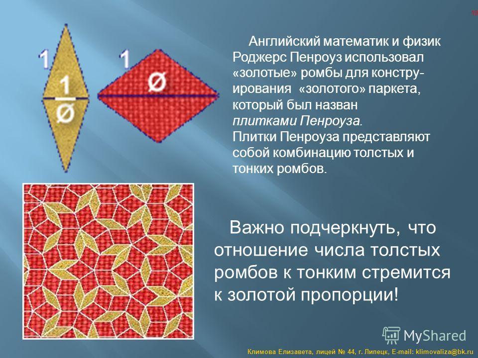 Рассмотрим еще раз внимательно правильный пятиугольник: правильный пятиугольник: Как известно, после проведения в пентагоне диагоналей исходный пентагон может быть представлен как совокупность трех типов геометрических фигур. В центре находится новый