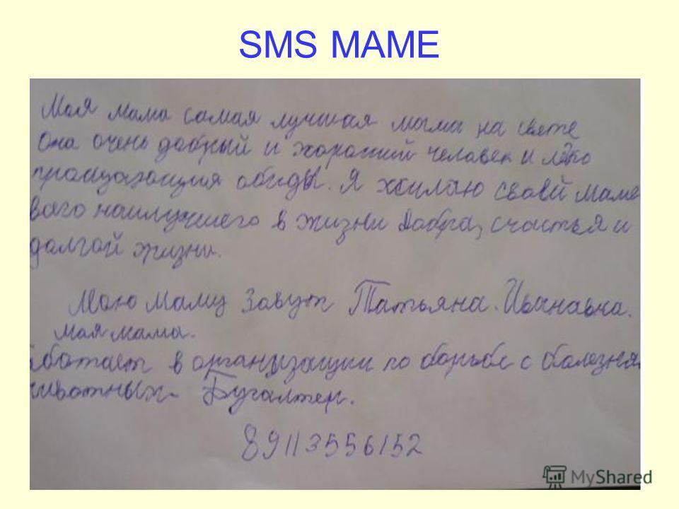 SMS МАМЕ