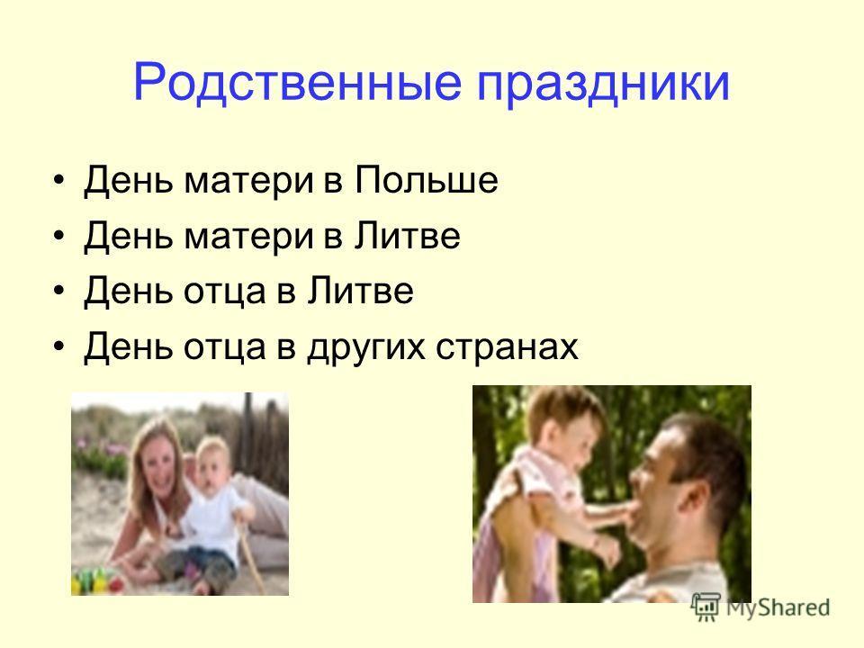 Родственные праздники День матери в Польше День матери в Литве День отца в Литве День отца в других странах