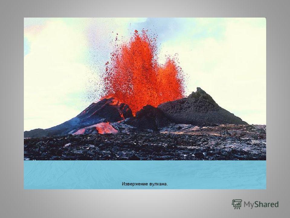 Выше, чем гуляют тучи, Поднимаются вулканы; Величавы и могучи, Словно в сказке великаны. Пережили они много Грандиозных извержений; Страх внушали и тревогу, Людям многих поколений.