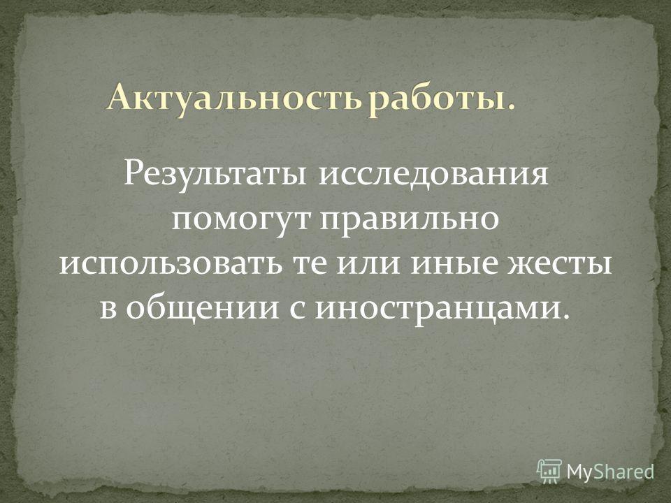 Выполнила: Шарыпова Алина Научный руководитель: Шваб З.Н.