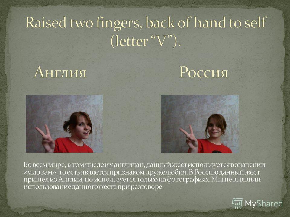 Невербальное общение – это общение, в котором не используется разговорный язык, а употребляются жесты. Жест – это движение тела или лица, используемое в коммуникации. Жесты могут сопровождаться речью, либо независимо использоваться как знаки, несущие