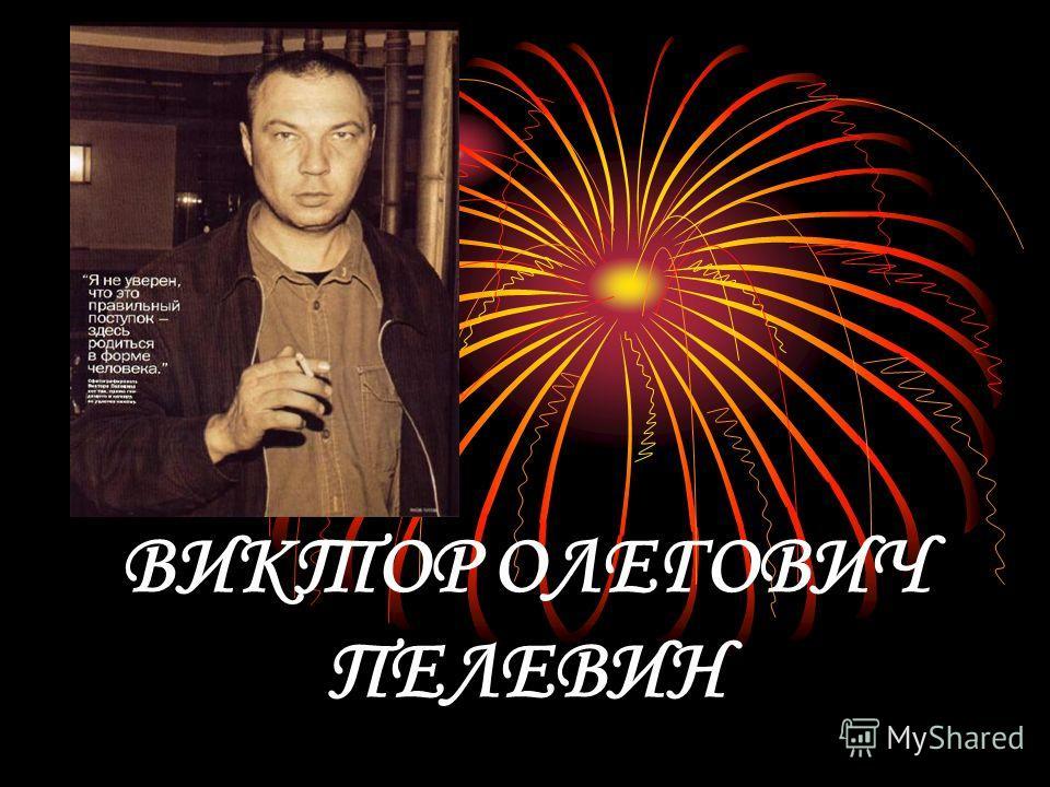 ВИКТОР ОЛЕГОВИЧ ПЕЛЕВИН
